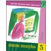 PWM Stachak T., Tomera-Chmiel I., Florek L. - Nasza muzyka 5. Podręcznik do kształcenia słuchu i rytmiki dla piątej klasy szkoły muzycznej I stopnia